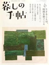 暮しの手帖 第5世紀6号 2020年初夏
