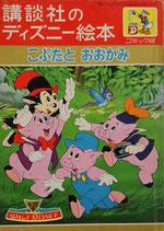 こぶたとおおかみ 講談社のディズニー絵本コミック版33