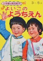 よいこのようちえん 小学館の育児絵本49 3~5歳 昭和46年