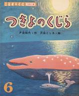 つきよのくじら 戸田和代 作 沢田としき 絵 こどものくにひまわり版 平成11年6月号