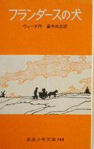 フランダースの犬 ウィーダ 岩波少年文庫144 昭和47年