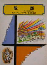 ハウフ童話集1~3 隊商・アレッサンドリア物語・シュペッサルトの森の宿屋