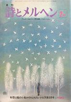 詩とメルヘン 59号 1978年2月号