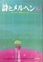 詩とメルヘン 34号 1976年4月号
