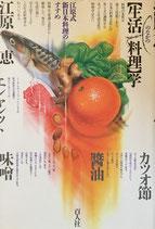 生活のなかの料理学 江原式新日本料理のすすめ 江原恵