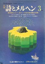 詩とメルヘン 143号 1984年3月号