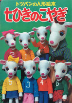 トッパンの人形絵本 七ひきのこやぎ せかいのおはなし4 文 はるなしげこ 制作 ローズアートスタジオ