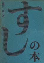 すしの本 篠田統 昭和45年