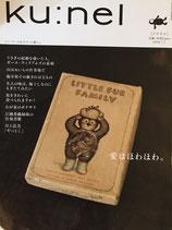 ku:nel vol.38  愛はほわほわ。