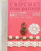 はじめてのかぎ針編み 薔薇のパターン100 ドイリー モチーフ リボン コサージュ