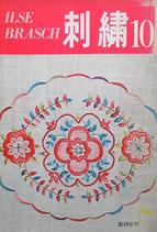 刺繍10   イルゼ・ブラッシ