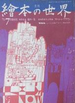 月刊 絵本の世界 創刊号 '73/7月号