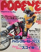 POPEYE ポパイ26 1978/3/10