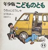 うちのじどうしゃ 太田大八 谷川俊太郎 こどものとも年少版20号