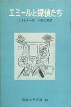 エミールと探偵たち 岩波少年文庫 65 1973年 小松太郎 訳