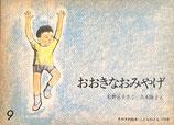 おおきなおみやげ 吉本隆子 こどものとも174号