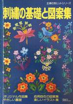 刺繍の基礎と図案集 主婦の友ヒットシリーズ