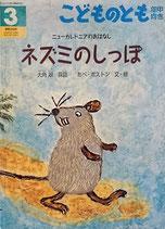 ネズミのしっぽ  ニューカレドニアのおはなし こどものとも年中向き288号