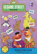 えほんセサミ・ストリート  SESAME STREET MAGAZINE No.2 Sesame Street words