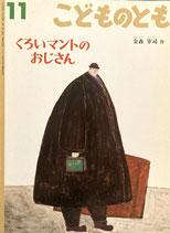 くろいマントのおじさん 金森宰司 こどものとも524号