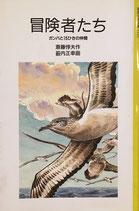 冒険者たち ガンバと15ひきの仲間 斎藤惇夫 岩波少年文庫2121 1991年