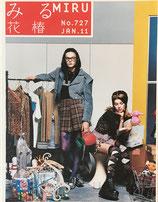 資生堂 花椿 2011年各号