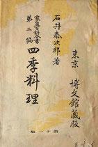 四季料理 家庭百科全書 第二編 石井泰次郎