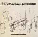デザイン30年のあゆみと小杉二郎の軌跡展