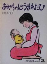 あやちゃんのうまれたひ   浜田桂子   こどものとも345号