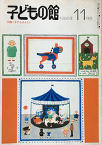 子どもの館 No.90 1980年11月 特集<子どものうた>