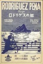 ロドリゲスの岩 RODORIGUEZ PENA     ドンペイ楽譜
