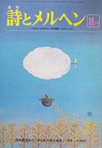 詩とメルヘン 69号  1978年11月号