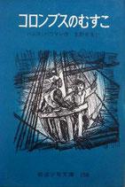 コロンブスのむすこ ハンス・バウマン 岩波少年文庫158 昭和47年