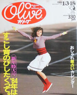 Olive 38 オリーブ Mgazine for Romantic Girls 1984/1/3・18 '84年はすこし背のびしたくって。