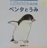 ペンタとうみ   鎌田暢子  こどものとも年少版426号