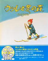 ウッレと冬の森 ベスコフ CDと絵本