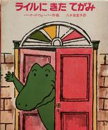 ライルにきたてがみ バーナード・ウェバー 世界の創作幼年童話6