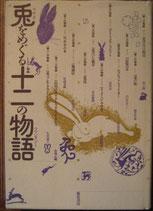 兎をめぐる十二の物語