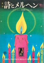 詩とメルヘン 16号 1974年12月号