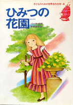 ひみつの花園 子どものための世界名作文学4