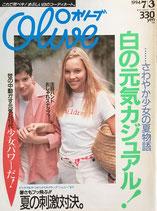 Olive 278 オリーブ 1994/7/3 白の元気カジュアル!