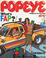 POPEYE ポパイ91 1980/11/25