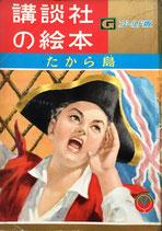 たから島 講談社の絵本ゴールド版11 昭和34年