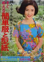 すぐぬえる 簡単服と型紙 婦人・子ども・男子・おばあさま 主婦の友1967年8月号付録