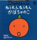 ねられんねられんかぼちゃのこ やぎゅうげんいちろう こどものとも年少版495号