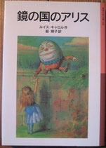 鏡の国のアリス ルイス・キャロル 岩波少年文庫048 2998年