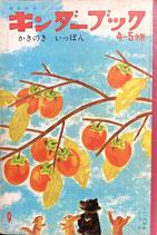 かきのきいっぽん キンダーブック 4~5才用 第5集第6編 昭和43年9月号