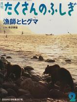 漁師とヒグマ 寺沢孝毅 たくさんのふしぎ287号