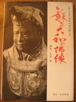 蘇る大和の佛像 長谷川傳次郎