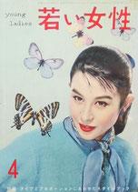 若い女性 young ladies 1957年4月号
